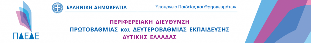 ΠΔΕΔΕ - Περιφερειακή Διεύθυνση Πρωτοβάθμιας και Δευτεροβάθμιας Εκπαίδευσης Δυτικής Ελλάδας